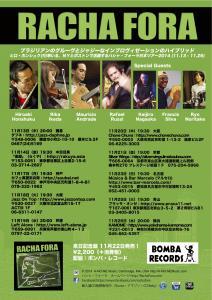 Racha Fora Japan Tour Sept 2014 ハシャ・フォーラ日本ツアー 2014年11月