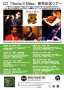 Racha S'Miles CD Release Japan Tour 2015 ハシャ・フォーラ日本ツアー 2015年9月